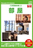 お楽しみCDコレクション「CG背景素材集 14 部屋」