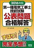 2016年版 第一種電気工事士技能試験公表問題の合格解答