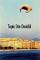 Topio Stin Omichli (English Subtitled)
