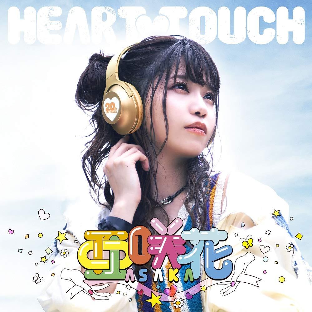 亜咲花/HEART TOUCH