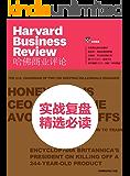 实战复盘·精选必读(《哈佛商业评论》增刊)