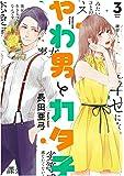 やわ男とカタ子 3 (フィールコミックス)