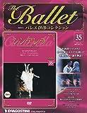 バレエDVDコレクション 35号 (シンデレラ) [分冊百科] (DVD付)