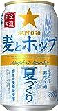 【クリアランス】サッポロ 麦とホップ 夏づくり [ 350ml×24本 ]