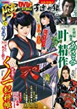 COMIC陣 Vol.17 (RK MOOK)