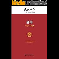 越南 (文化中行一带一路国别文化手册)