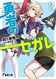 勇者のセガレ3 (電撃文庫)