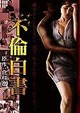 不倫白書 [DVD]