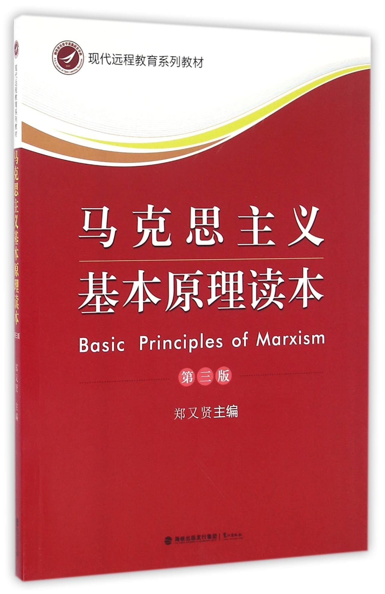 Download 马克思主义基本原理读本(第3版现代远程教育系列教材) ebook
