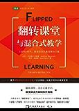 """翻转课堂与混合式教学:互联网+时代,教育变革的最佳解决方案:风靡全球的""""翻转课堂"""",最早起源于本书的两位作者乔纳森•伯尔曼和亚伦•萨姆斯"""