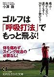 ゴルフは「呼吸打法」でもっと飛ぶ!:飛ぶ!曲がらない!誰でもすぐ30ヤード伸びる!