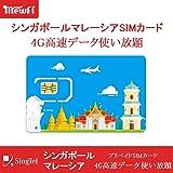 【Mewfi】 シンガポール(singtel) マレーシア(Maxis) 4G-LTE データ通信 使い放題 プリペイドSIMカード (5日間)