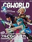 CGWORLD (シージーワールド) 2019年  08月号 vol.252 (特集:追求! フルCGの表現力、映画『アルキメデスの大戦』)