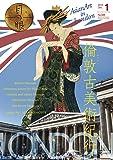 月刊目の眼 2019年1月号 (倫敦 古美術紀行)