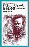 ドストエフスキーのおもしろさ―ことば・作品・生涯 (岩波ジュニア新書)