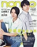 付録なし・コンパクト版 2019年 5月号 [雑誌]: non・no(ノンノ) 増刊