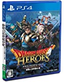 "Dragon Quest Heroes Darkness Dragon and of the World Tree Castle (First Award ""Dragon Quest III Hero Costume"" Code Included)"