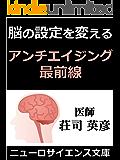 アンチエイジング最前線 脳の設定を変える