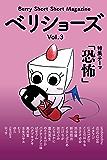 ベリショーズ Vol.3: ベリーショートショートマガジン (ベリショーズ編集室)