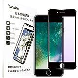 iPhone8Plus/iPhone7Plusガラスフィルム ブルーライトカットTomaka 強化ガラス 3D 全面 液晶保護フィルム 【日本製素材旭硝子製】 極薄0.25mm 硬度9H 耐衝撃 指紋防止 (ブラック)