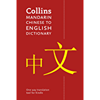 Collins Mandarin Chinese to English (One Way) Dictionary: Trusted support for learning