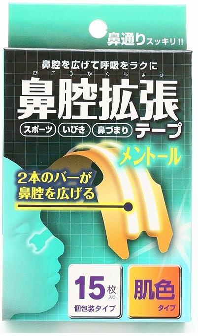 大和漢 鼻腔拡張テープメントール レギュラーサイズ