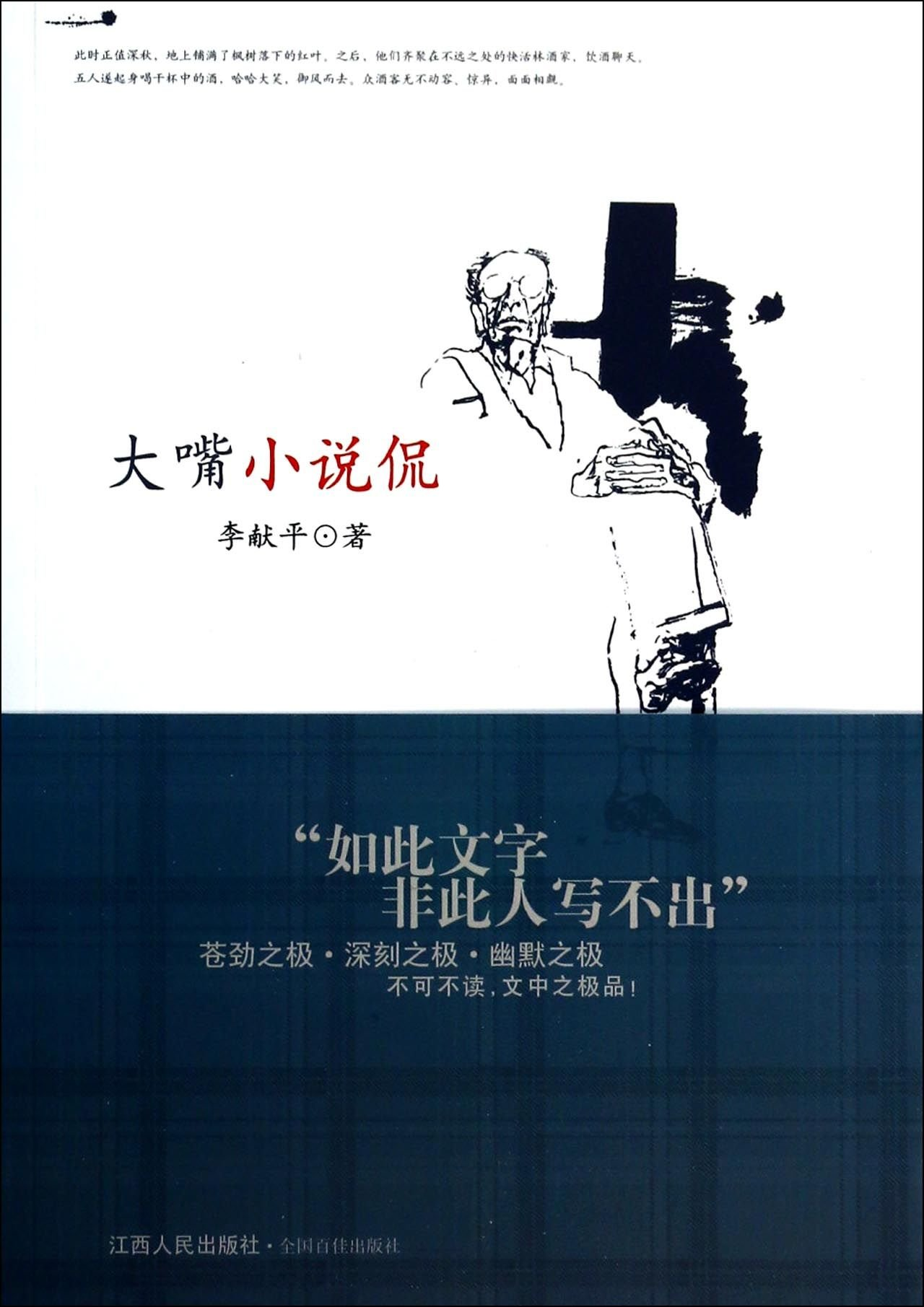 Download McCain novel mouth(Chinese Edition) ebook