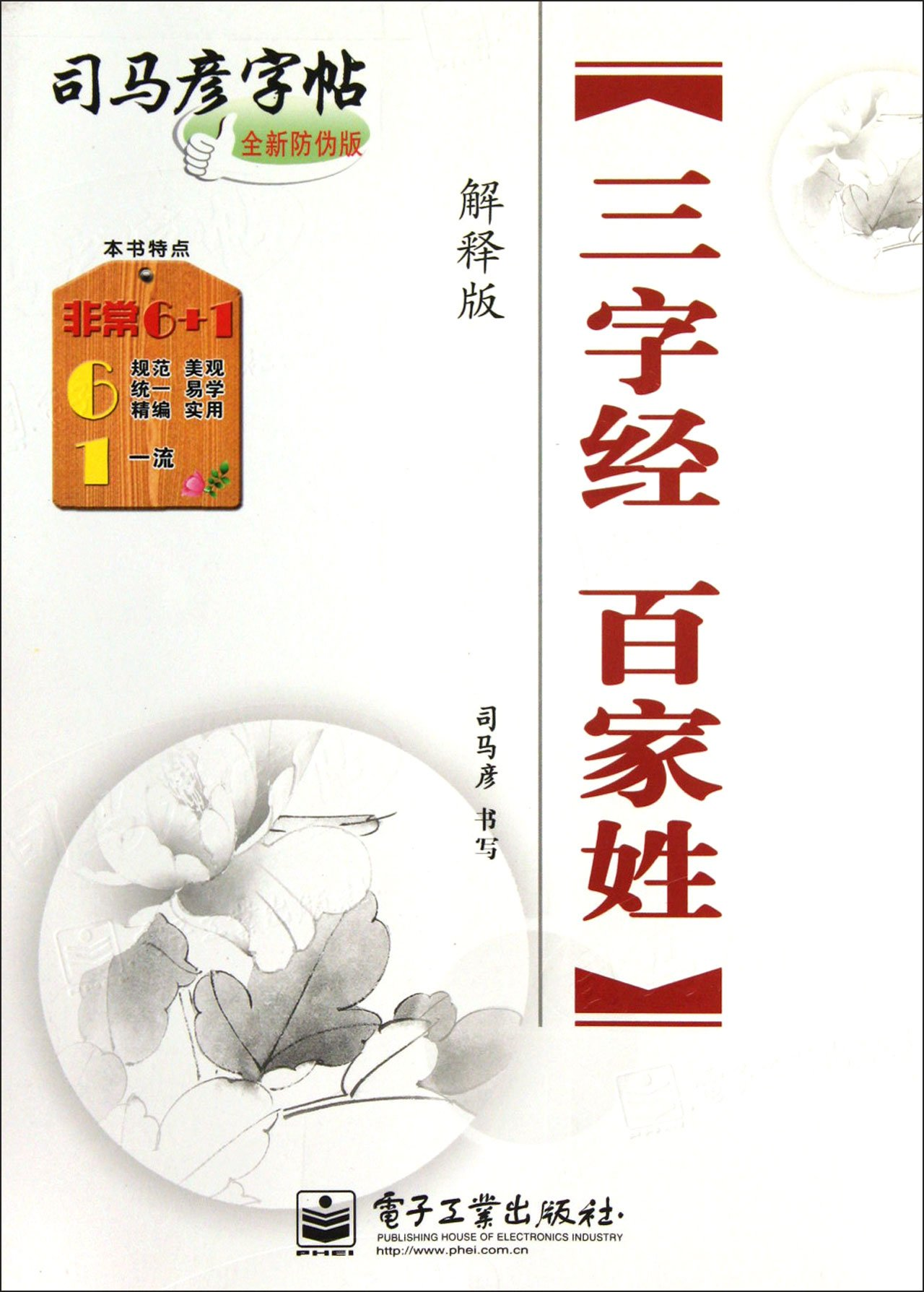 Three-character Classic and the Book of Family Names-Expositive Edition-Sima Yan Copybook-New Anti - counterfeit Version (Chinese Edition) PDF