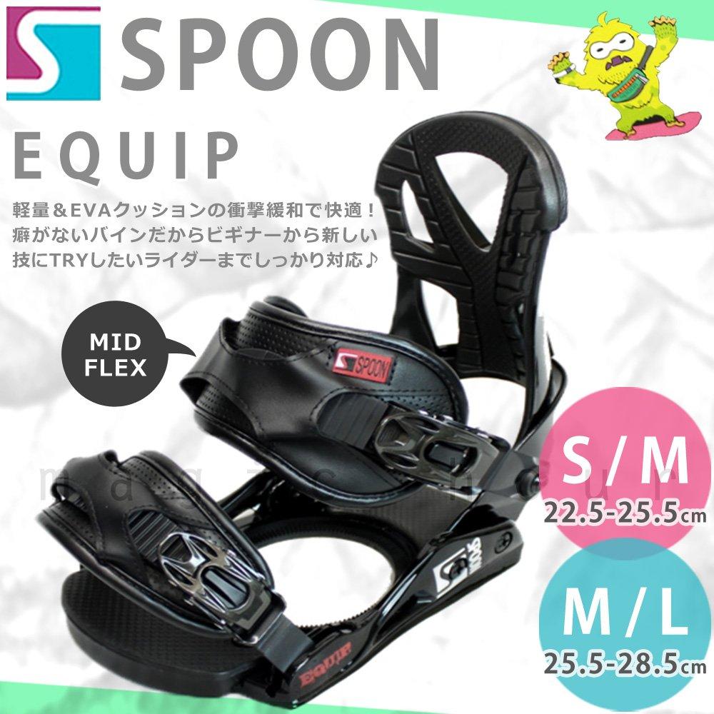 スノーボード ビンディング バインディング メンズ レディース 2020モデル SPOON スプーン EQUIP スノボー ボード 19-20 グラトリ ジブ 軽量 アシメントリー 黒 ブラック 【 ボードと同時購入で取付無料 】 黒 M-L