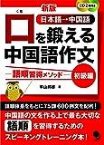 [CD2枚付]新版 口を鍛える中国語作文-語順習得メソッド【初級編】