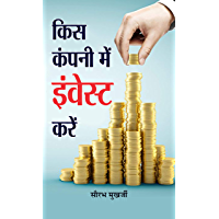 KIS COMPANY ME INVEST KAREIN (Hindi Edition)