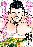 銀 シロガネ(1) (ビッグコミックス)