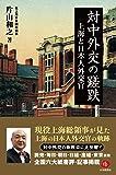 対中外交の蹉跌―上海と日本人外交官