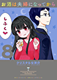 お酒は夫婦になってから(8) (ビッグコミックス)