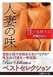 性の体験手記 人妻の味 (文庫ぎんが堂)