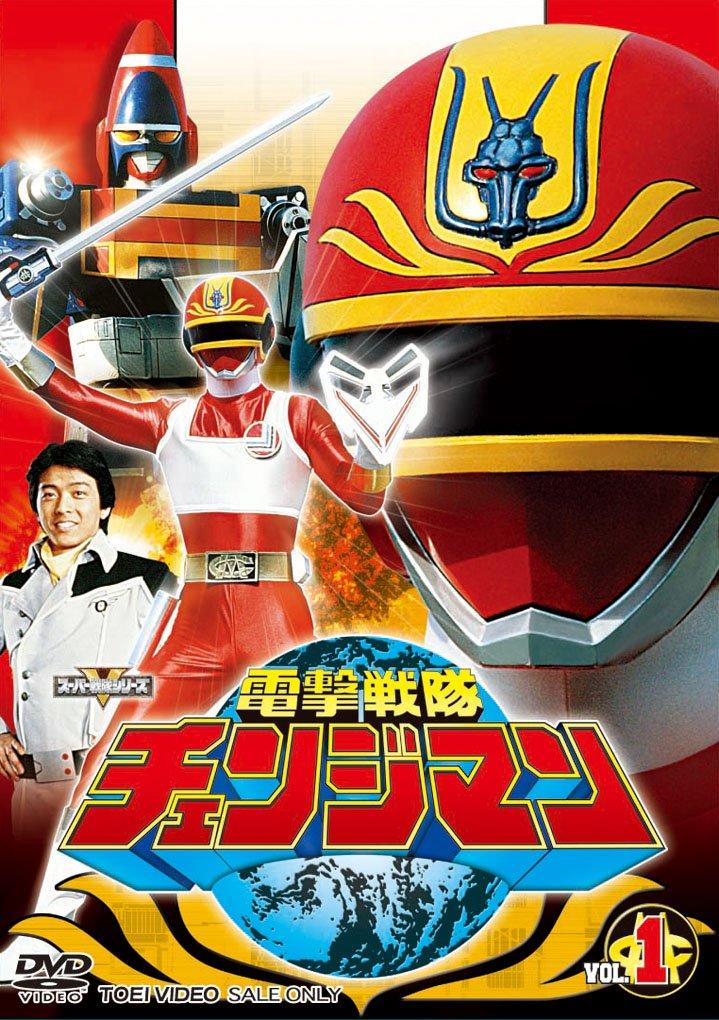 電撃戦隊チェンジマン Vol.1 [DVD] B001RRTORK