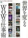 Discover Japan_CREATORS 世界を変えるWOWの仕事術 (エイムック Discover Japan_CREATORS)