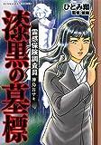 霊感保険調査員 神鳥谷サキ 漆黒の墓標 (ぶんか社コミックス)