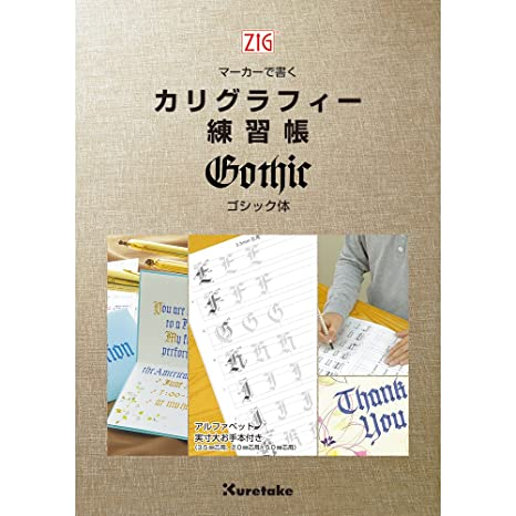 呉竹 テキスト ノート マーカー カリグラフィー ゴシック体 練習帳 ECF6,1