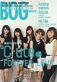 BIG ONE GIRLS №028 (SCREEN特編版)