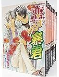 恋する暴君 コミック 1-11巻セット