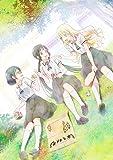 あそびあそばせ 3 [Blu-ray]
