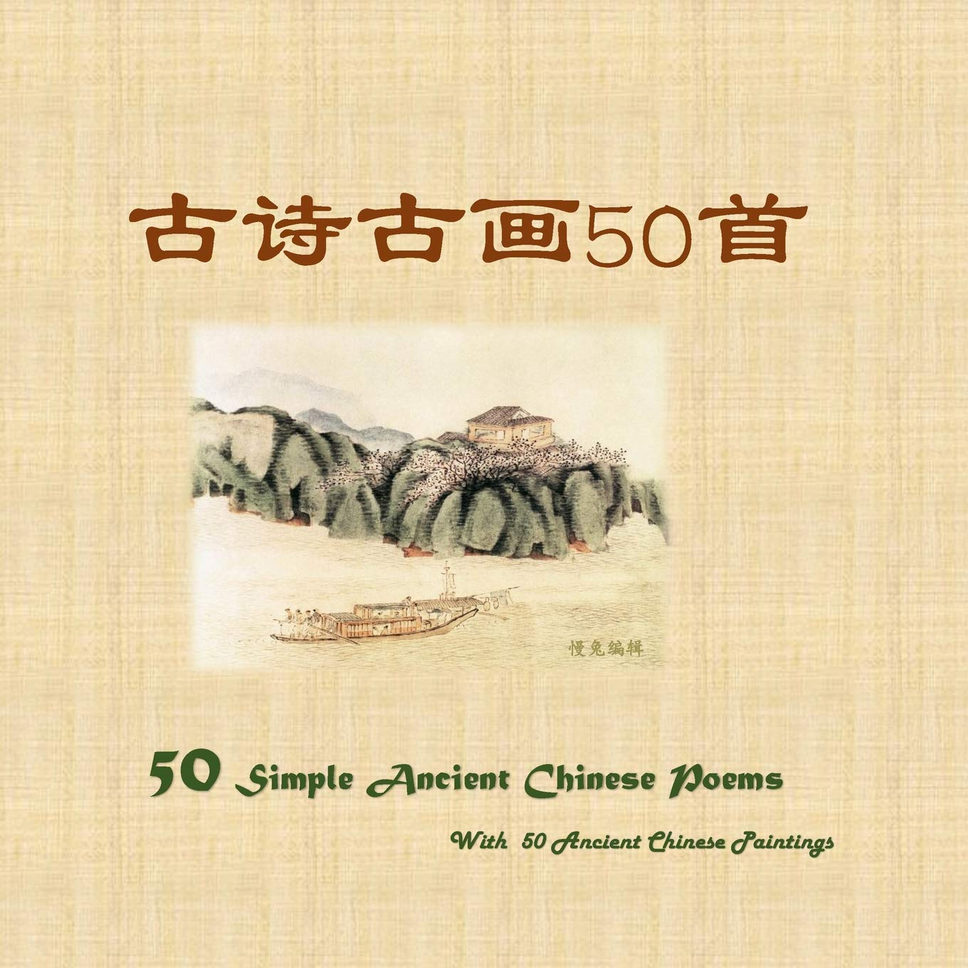 Amazon.com: 50 Simple Ancient Chinese Poems with 50 Ancient ...