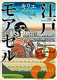 江戸モアゼル (3) (バーズコミックス スピカコレクション)