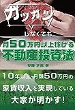 ガツガツしなくても月50万円以上稼げる不動産投資法