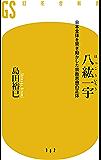 八紘一宇 日本全体を突き動かした宗教思想の正体 (幻冬舎新書)