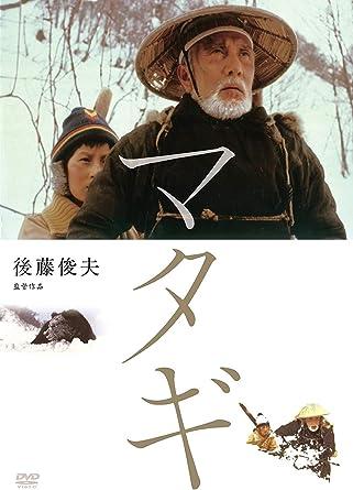 Amazon   マタギ [DVD]   映画