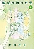 機械仕掛けの愛(2) (ビッグコミックス)