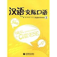 汉语交际口语1(附光盘)