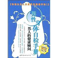 Male body self-test manual: Men's Health Advisor(Chinese Edition)